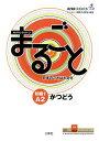 まるごと 日本のことばと文化 初級1 A2 かつどう [ 国際交流基金(ジャパンファウンデーション) ]