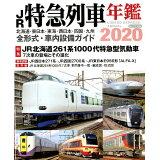 JR特急列車年鑑(2020) 特集:JR北海道261系1000代特急型気動車 7次式の登場 (イカロスMOOK)