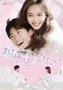 あなたを見つけたい〜See you again〜 DVD-BOX2
