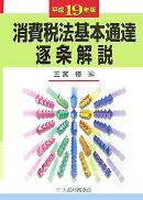 消費税法基本通達逐条解説(平成19年版)
