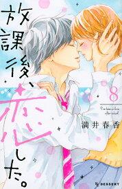 放課後、恋した。(8) (KC デザート) [ 満井 春香 ]