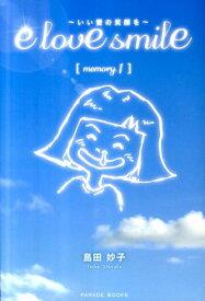 e love smile(memory.1) いい愛の笑顔を (Parade books) [ 島田妙子 ]