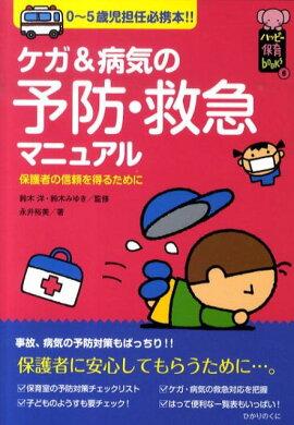 楽天ブックス: 子どもの病気・けが救急&ケアBOOK - 保育園・幼稚園の ...