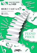ピアノピース1459 君氏危うくも近うよれ by A応P (ピアノソロ・ピアノ&ヴォーカル)〜おそ松さん第2期第1クー…