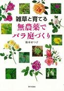 【バーゲン本】雑草と育てる無農薬でバラ庭づくり