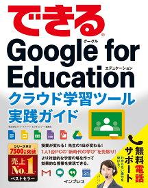 できるGoogle for Educationクラウド学習ツール実践ガイド (できるシリーズ) [ ストリートスマート ]