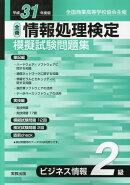 全商情報処理検定模擬試験問題集ビジネス情報2級(平成31年度版)