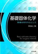 基礎固体化学新版