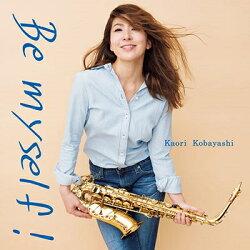 Be myself! (初回限定盤 CD+DVD)