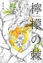 【楽天ブックス限定イベント抽選権付】檸檬の棘 [ 黒木 渚 ]
