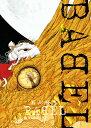 BABEL(7) (ビッグ コミックス) [ 石川 優吾 ]