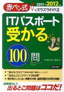 ITパスポート受かる100問(2011→2012年版)