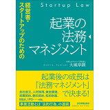経営者・スタートアップのための起業の法務マネジメント