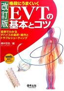 格段にうまくいくEVTの基本とコツ改訂版