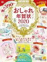 おしゃれ年賀状(2020) おしゃれ系年賀状9年連続No.1! (宝島MOOK)