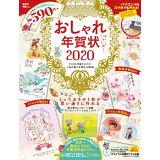 おしゃれ年賀状(2020) (宝島MOOK)