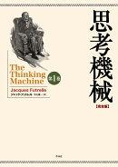 思考機械【完全版】第一巻