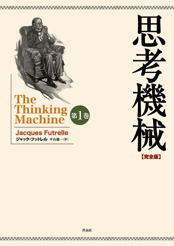 思考機械【完全版】第一巻 [ ジャック・フットレル ]