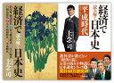 【数量限定】経済で読み解く日本史6平成時代+全6巻収納BOX [ 上念司 ]