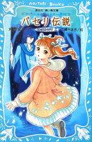 パセリ伝説 水の国の少女 memory(2)