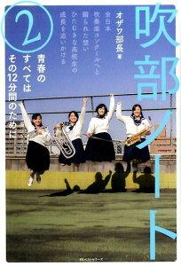 吹部ノート(2) 全日本吹奏楽コンクールへと綴られた想いひたむきな高 [ オザワ部長 ]