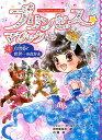 プリンセス☆マジック ティア(4) 白雪姫と世界一のなかま [ ジェニー・オールドフィールド ]