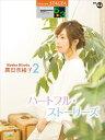 STAGEA パーソナル 5〜3級 Vol.53 廣田奈緒子2 「ハートフル・ストーリーズ」