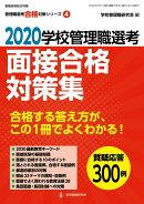 2020学校管理職選考 面接合格対策集