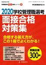 2020学校管理職選考 面接合格対策集 [ 学校管理職研究会 ]