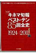 キネマ旬報ベスト・テン85回全史