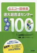 心エコー図検査徳大超音波センターのオキテ100