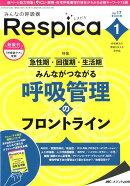 みんなの呼吸器Respica(Vol.17 no.1(201)