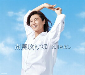 南風吹けば【Aタイプ(初回完全限定スペシャル盤) CD+DVD】 [ 氷川きよし ]