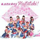 ハイタテキ! (初回限定盤A CD+DVD)