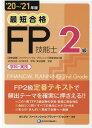 '20〜'21年版 最短合格 2級FP技能士 [ きんざい ファイナンシャル・プランナーズ・センター ]