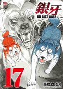 銀牙THE LAST WARS(17)