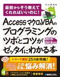 Accessマクロ&VBAのプログラミングのツボとコツがゼッタイにわかる本