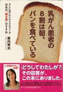 【バーゲン本】乳がん患者の8割は朝、パンを食べている