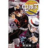鬼滅の刃(2) (ジャンプコミックス)