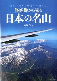 旅客機から見る日本の名山 美しい山々を機窓から楽しむ (IKAROS MOOK) [ 須藤茂 ]