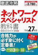 徹底攻略ネットワークスペシャリスト教科書(平成27年度)