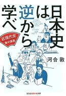 日本史は逆から学べ 近現代史集中講義