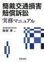 簡裁交通損害賠償訴訟実務マニュアル [ 園部厚 ]
