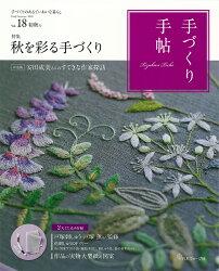 手づくり手帖(18(初秋号))