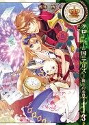 クローバーの国のアリス〜騎士の心得〜(3)
