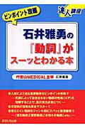 石井雅勇の「動詞」がスーッとわかる本