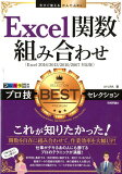 Excel関数組み合わせプロ技BESTセレクション (今すぐ使えるかんたんEx)