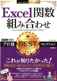 Excel関数組み合わせプロ技BESTセレクション Excel2016/2013/2010/2007対 (今すぐ使えるかんたんEx) [ AYURA ]