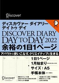 ディスカヴァーダイアリー デイトゥデイ 2022 1月始まり [A5]【本体のみ】 A5 ネイビー