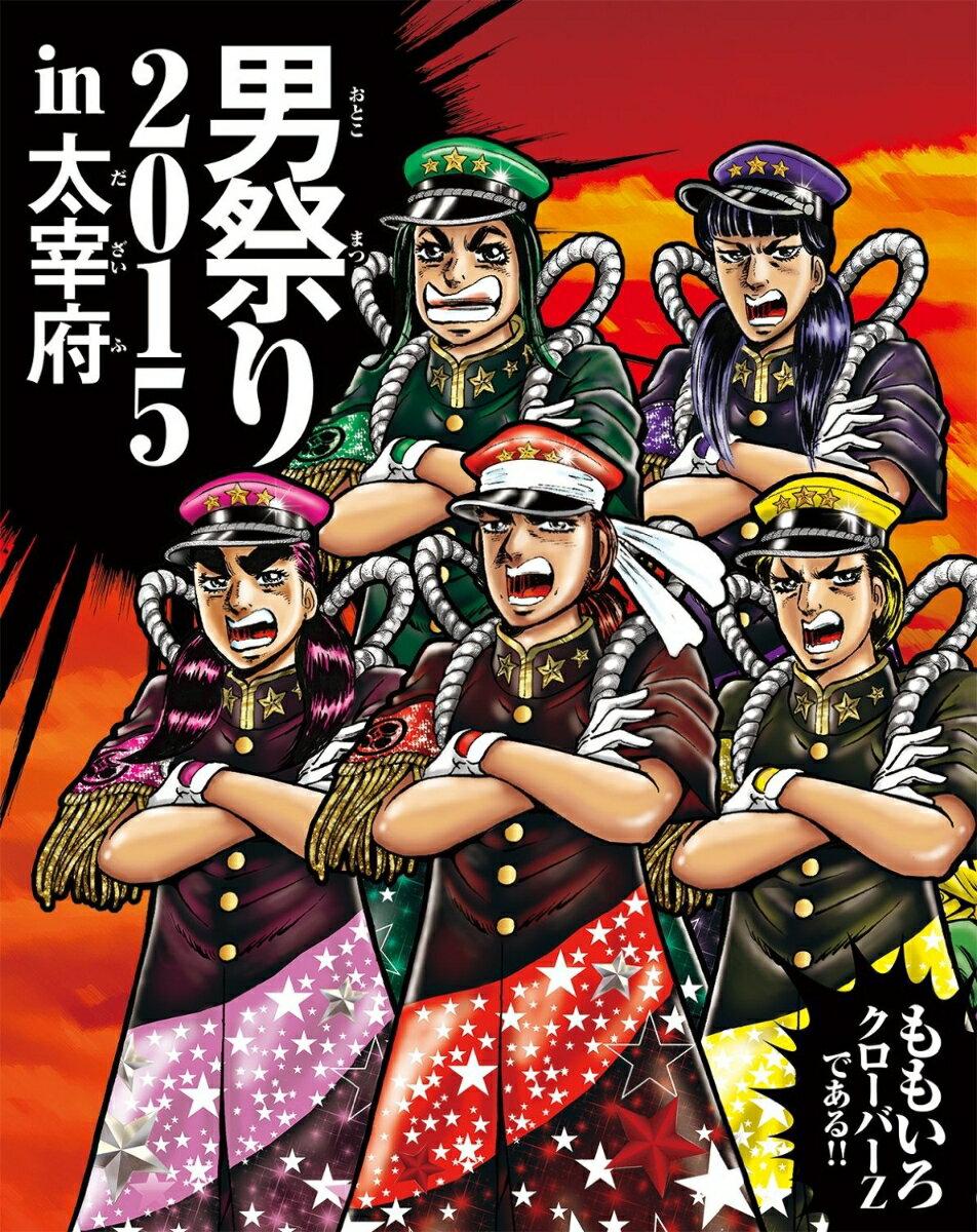 ももクロ男祭り2015 in 太宰府【Blu-ray】 [ ももいろクローバーZ ]